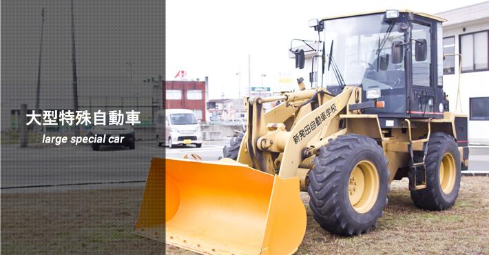 大型特殊自動車の免許を取得したい方   新発田自動車学校